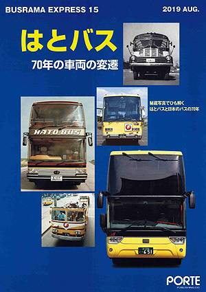 はとバス.jpg