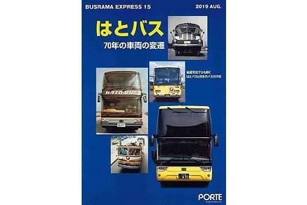 バスラマエクスプレスの新刊発行「はとバス 70年の車両の変遷」秘蔵写真でひも解くはとバスと日本のバスの70年