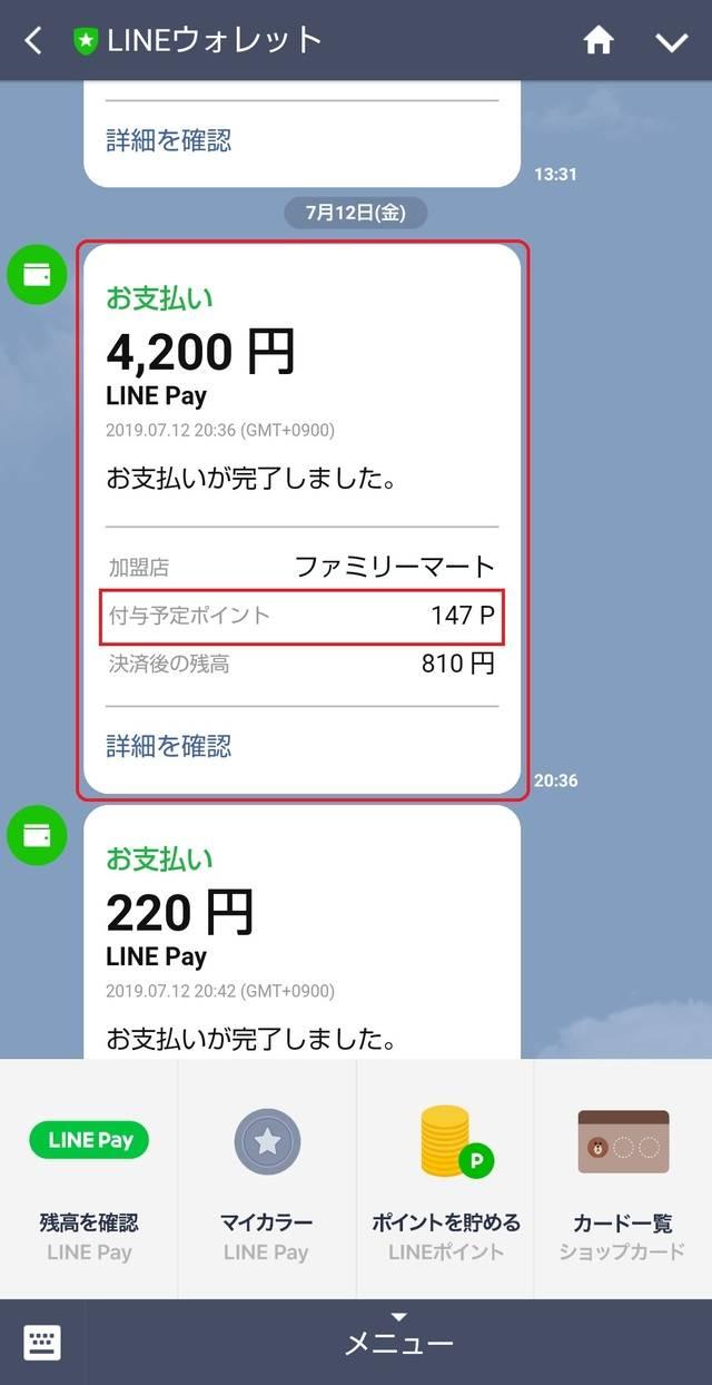 LINEPay.jpg