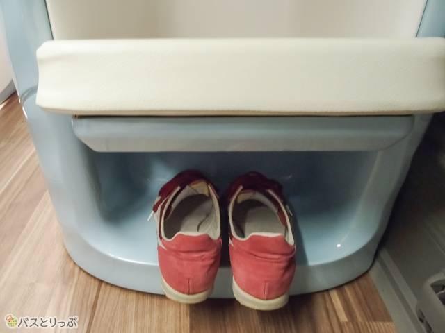 フットレストの下には靴を収納できます