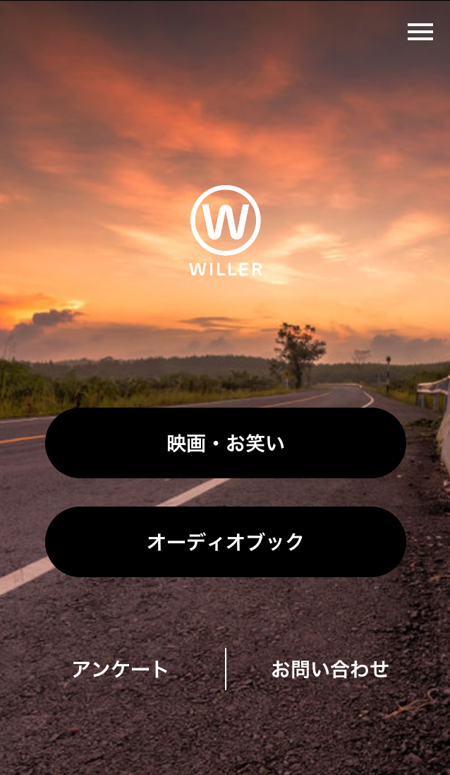 WILLER THEATERのアプリ