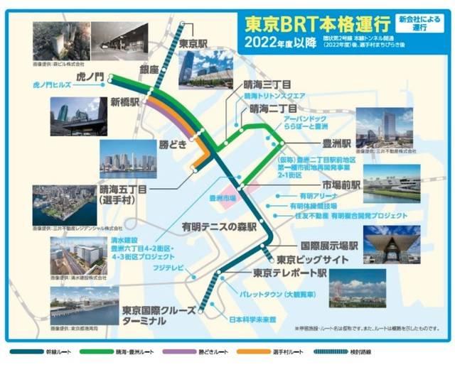 東京BRT本格運行.jpg