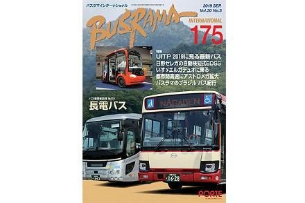【8/25発行 バスラマNo.175】バス事業者訪問は「長電バス」 新型2階建てバスやブラジルバス紀行も掲載