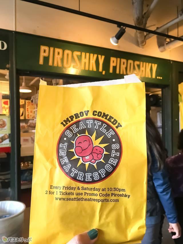 ちなみにスタバ1号店近くにあるこのピロシキが有名だそう。おいしかったので、試してみてください