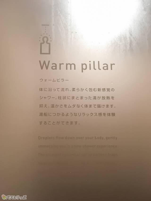 ウォームピラー(オーバーヘッドシャワー)は、体全体を温めてくれるので冬でも寒くないのが特徴