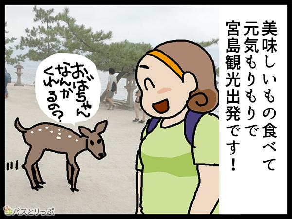 美味しいもの食べて元気もりもりで宮島観光出発です!