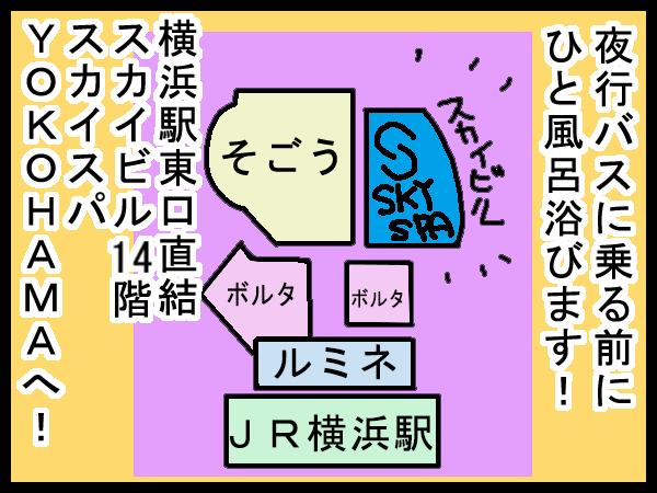 夜行バスに乗る前にひと風呂浴びます!横浜駅東口直結スカイビル14階スカイスパYOKOHAMAへ!