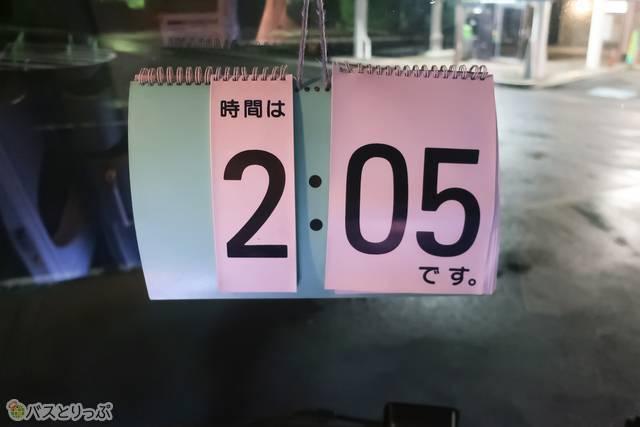 出発時間が前に表示されます