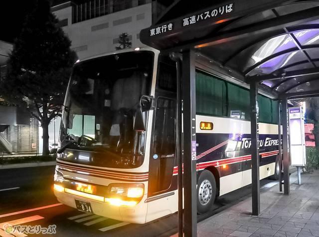 東北急行バス仙台営業所バス停
