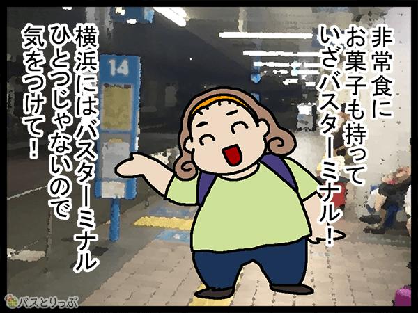 非常食にお菓子も持っていざバスターミナル!横浜にはバスターミナルひとつじゃないので気をつけて!
