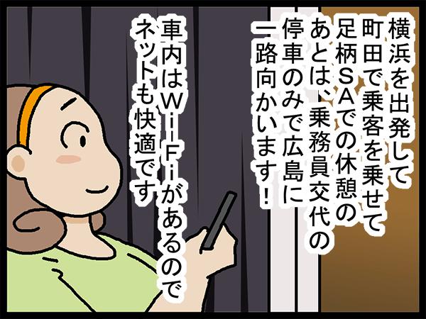 横浜を出発して町田で乗客を乗せて足柄SAでの休憩のあとは、乗務員交代の停車のみで広島に一路向かいます!車内はWi-Fiがあるのでネットも快適です。