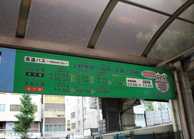 「パンダ号」の発車時刻も掲示