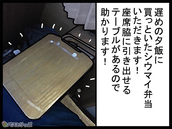 遅めの夕飯に買っといたシウマイ弁当いただきます!座席脇に引き出せるテーブルがあるので助かります!