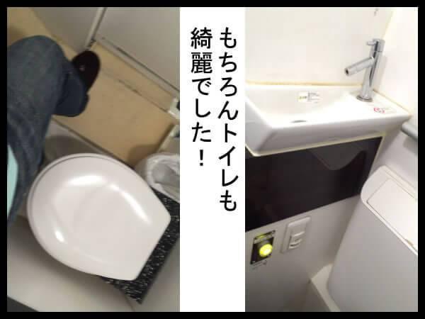 もちろんトイレも綺麗でした!