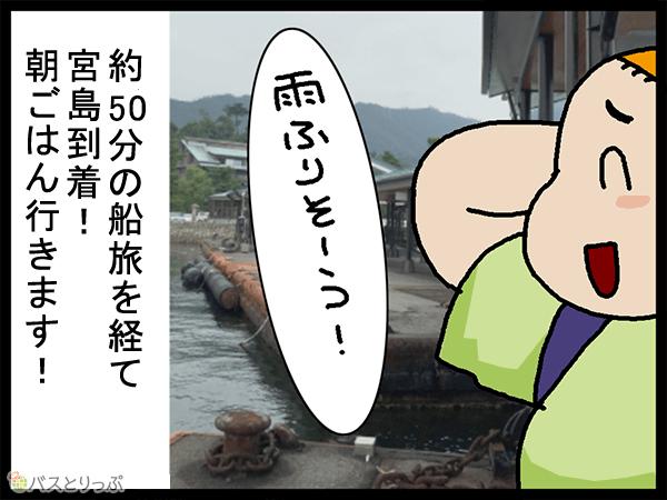 約50分の船旅を経て宮島到着!朝ごはん行きます!