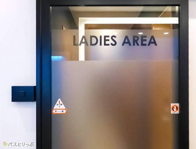 女性しか入れないレディースエリアあり
