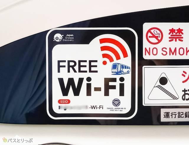 無料の車内Wi-Fiはパスワードなしで設定が楽