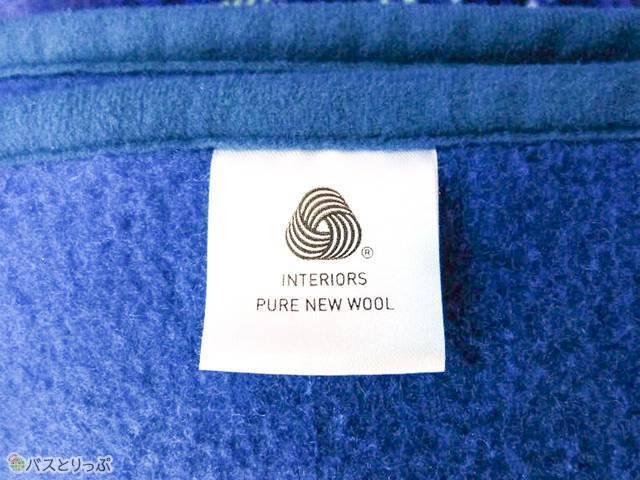 毛布には上質なウールを示す品質タグ