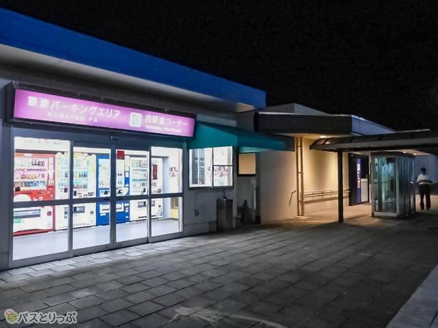 関西→長野の場合は、草津PAでの休憩後に全消灯