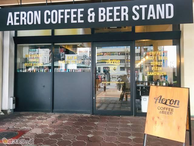 「AERON COFFEE & BEER STAND」外観