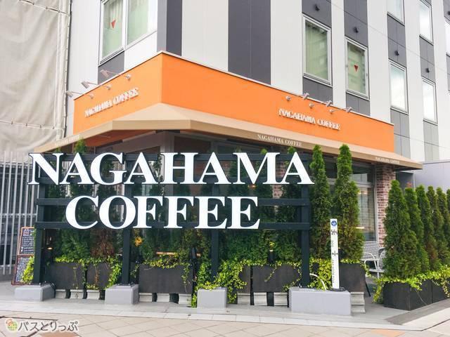 「ナガハマコーヒー 盛岡西口店」外観