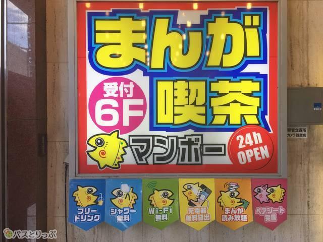 「マンボー 千葉駅前店」外観