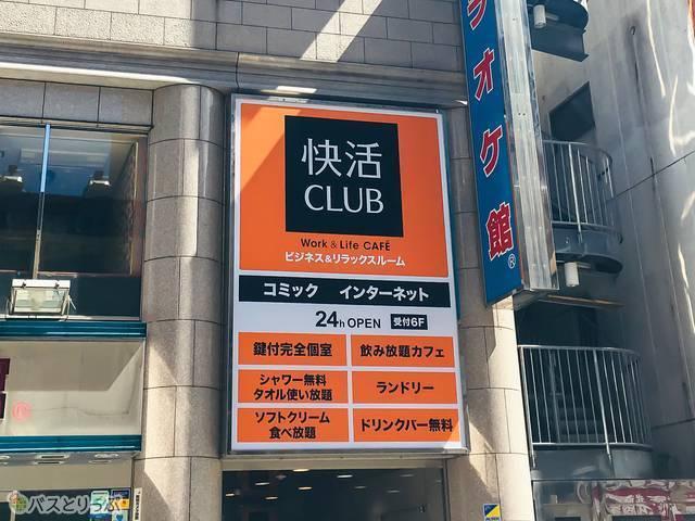 快活CLUB 千葉中央店