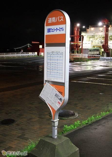 道南バス「室蘭港フェリーターミナル」バス停