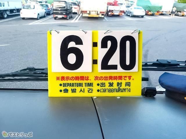 休憩になるとバス前方に時間表示が置かれる