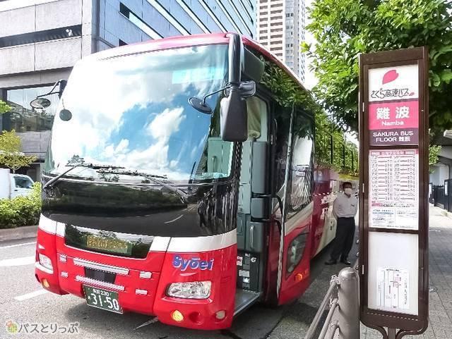 「難波」バス停