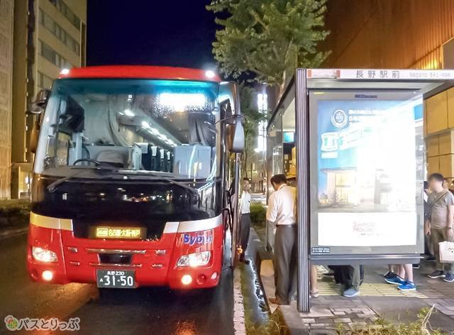 「長野駅前」バス停