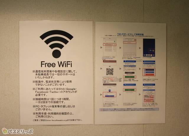 Wi-Fiサービスの案内掲示