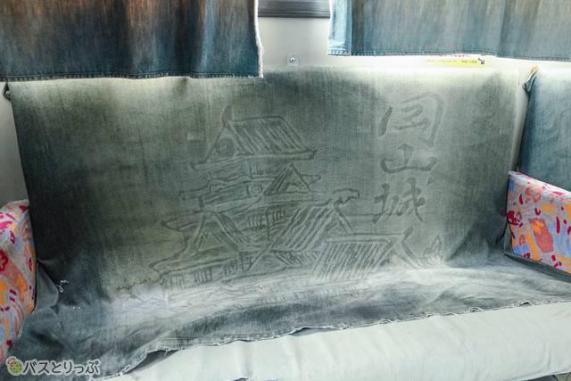 各座席でデニムのデザインが違います。こちらは岡山城