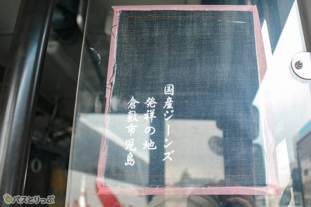 入り口には「国産ジーンズ発祥の地」と書かれたジーンズがあります