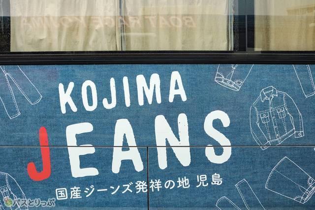 バス外観もジーンズ模様でロゴも可愛らしいです