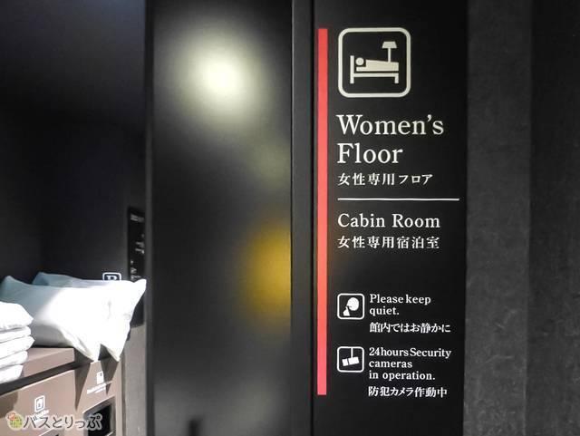 女性専用フロアは、女性用の鍵がなければ入室不可