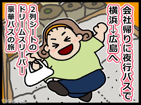 会社帰りにそのまま夜行バスで横浜→広島へ。2列シートのドリームスリーパー豪華バスの旅