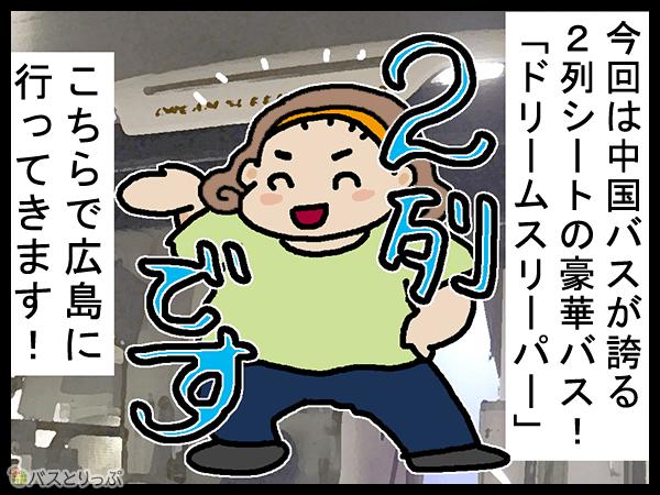 今回は中国バスが誇る2列シートの豪華バス!「ドリームスリーパー」こちらで広島に行ってきます!