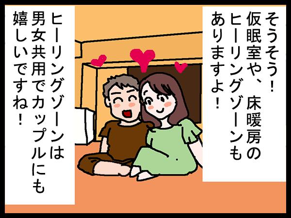 そうそう!仮眠室や、床暖房のヒーリングゾーンもありますよ!ヒーリングゾーンは男女共用でカップルにも嬉しいですね!