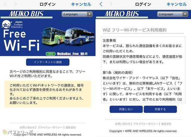 スマートフォンのWi-Fi設定画面