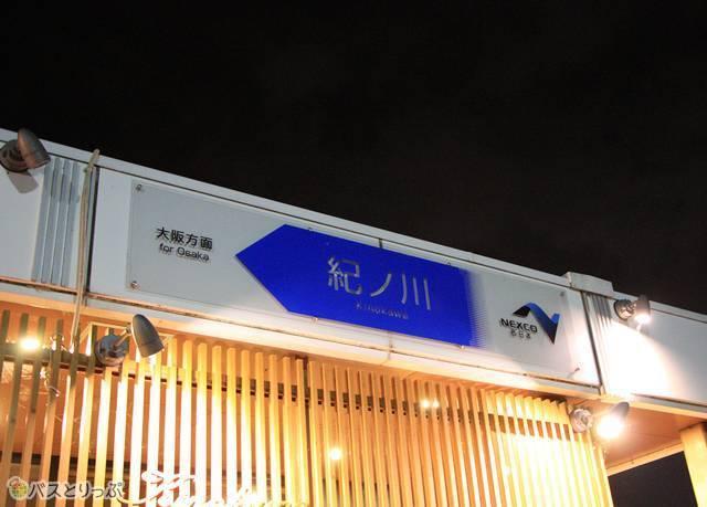 阪和自動車道 紀ノ川サービスエリア