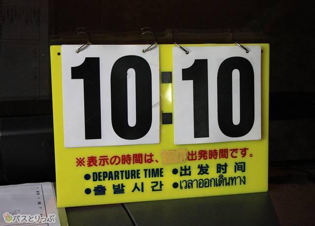 バスのドア付近に掲げられる発車時刻案内表示