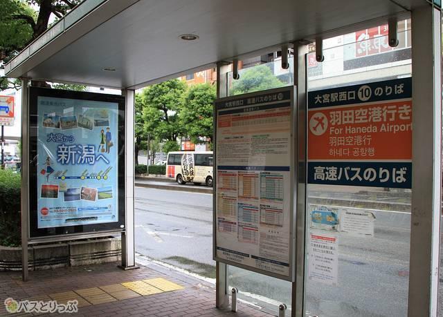 大宮駅西口バス停