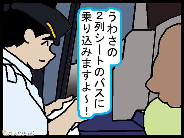 うわさの二列シートのバスに乗り込みますよ~!