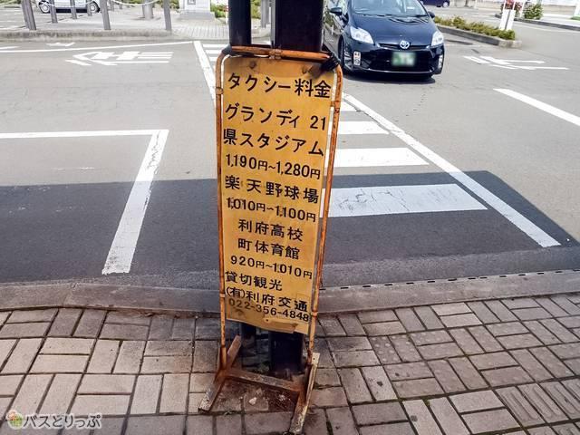 利府駅前にあるタクシー料金表