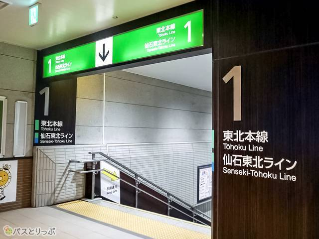 利府行きの電車は1番線