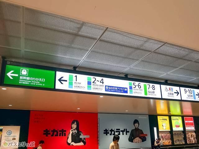 JR仙台駅で東北本線のりばに向かいます