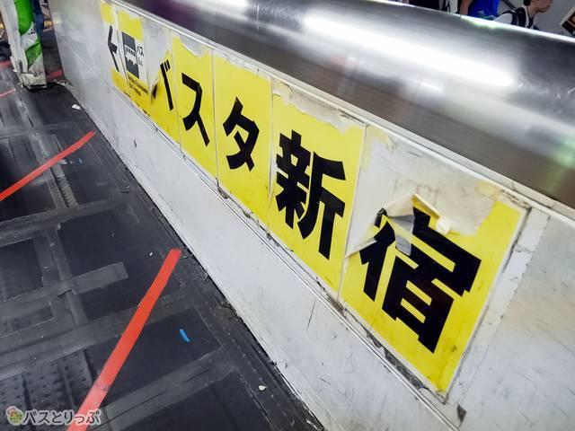 JR新宿駅のホームには目立つ案内が!