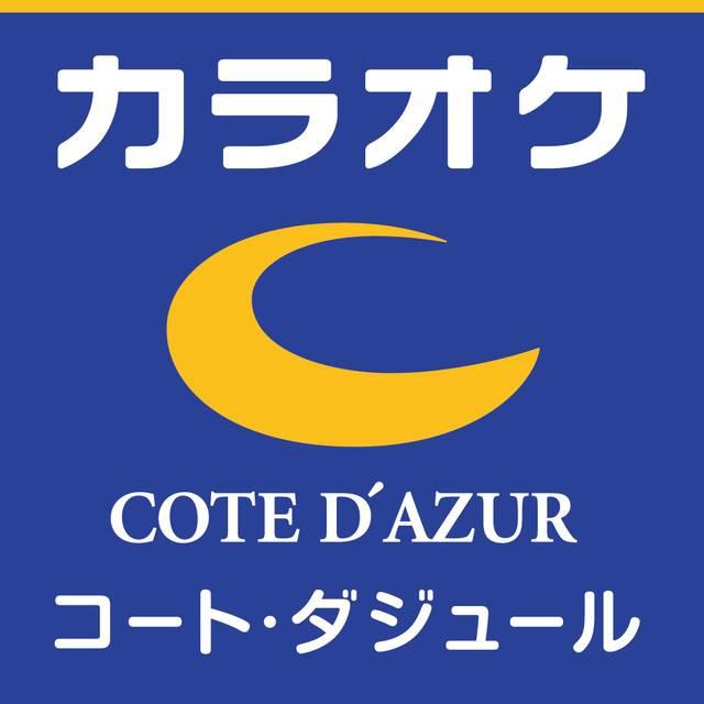 カラオケ「コート・ダジュール」