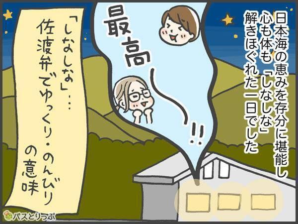 日本海の恵みを存分に堪能し心も体も「しなしな」解きほぐれた一日でした。最高~‼!「しなしな」…佐渡弁で「ゆっくり・のんびり」の意味。